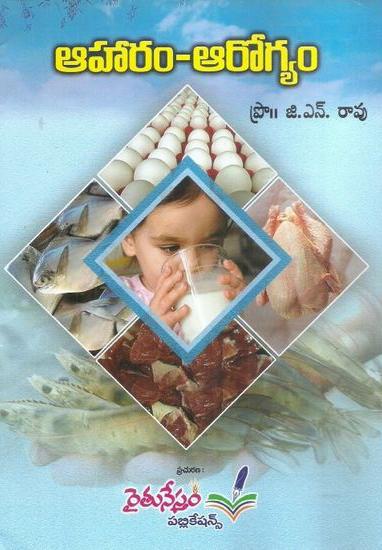 Aharam Arogyam Telugu Book By Prf. G.N.Rao