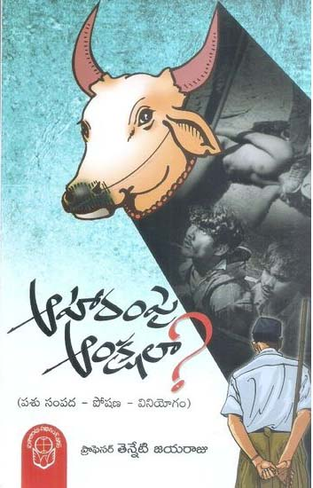 Aharampai Ankshalaa Telugu Book By Prof. Tenneti Jayaraju