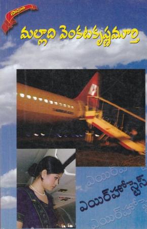 Air Hostess Telugu Novel By Malladi Venkata Krishnamurthy (Novels)