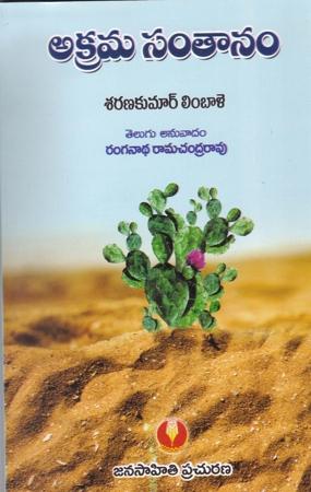 Akrama Santanam Telugu Book By Sarankumar Limbale (Translated By Ranganadha Ramachandra Rao)