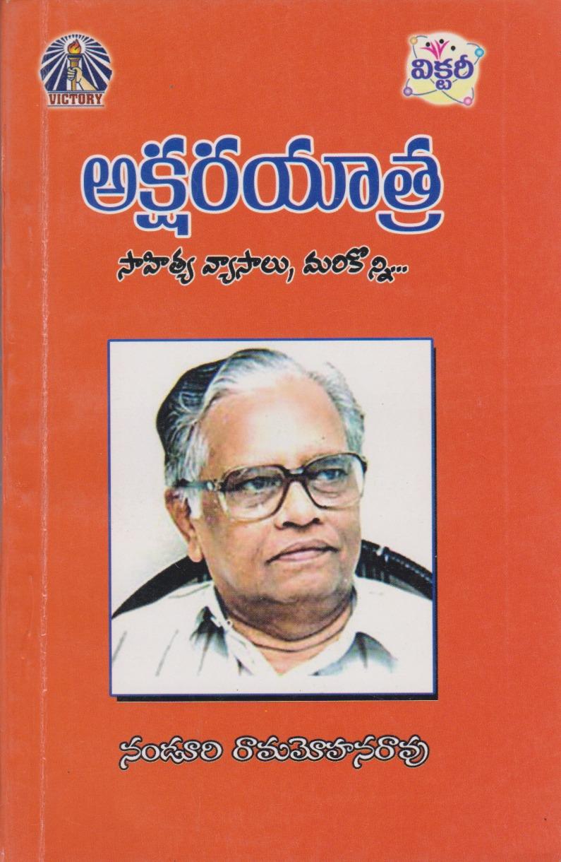 Akshara Yaatra