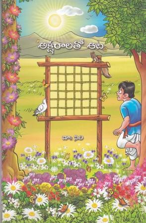 Aksharalato Aata Telugu Book By Dr. Siri