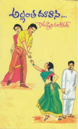 Allanta Doorana Telugu Book By Kommuri Ravi Kiran