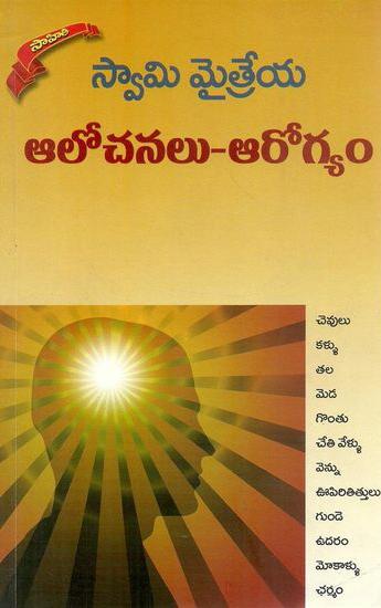 Alochanalu - Arogyam Telugu Book By Swamy Maitreya