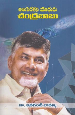 Aluperagani Yodhudu Chandrababu Telugu Book By Dr Inaganti Lavanya