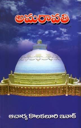 Amaraavati Telugu Book By Kolakaluri Enoch