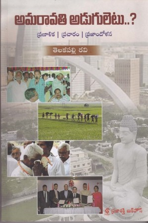 Amaravati Aduguletu Telugu Book By Telakapalli Ravi