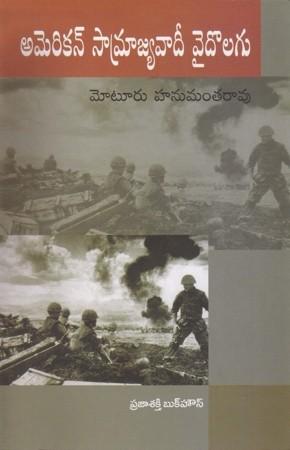 American Samrajyavaadee Vaidolagu Telugu Book By Moturu Hanumantha Rao