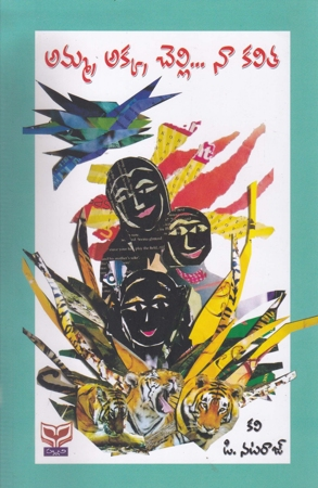 Amma, Akka, Chelli... Naa Kavita Telugu Book By D.Nataraj