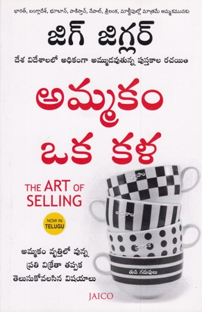 Ammakam Oka Kala Telugu Book By Jig Jiggler (The Art Of Selling)