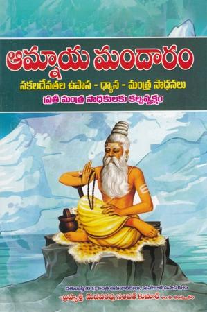 Amnyaya Mandaram Telugu Book By Medavarapu Sampat Kumar (Sakala devatala Upasana - Dhyana - Mantra - Sadhanalu)