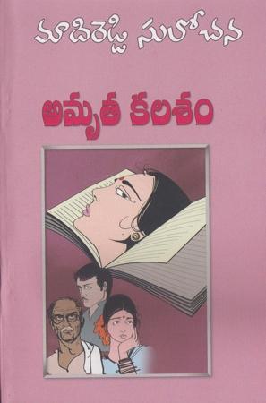 Amruta Kalasam Telugu Book By Madireddy Sulochana