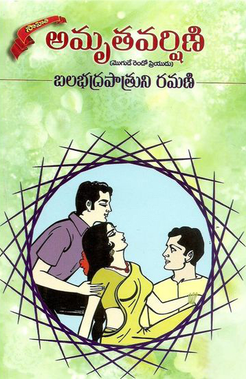 Amrutavarshini Telugu Novel By Balabhadrapatruni Ramani (Novels)