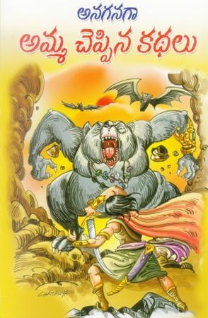 Anaganaga Amma Cheppina Kathalu Telugu Book By Pandit Dheerubhai