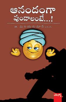 anamdamga-vundalante-telugu-book-by-b-mariya-kumar