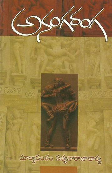 Anamgaramga Telugu Book By Malyavantam Satyanaranacharya
