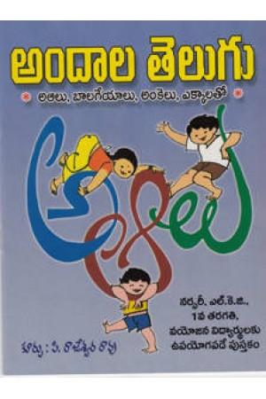 andala-telugu-telugu-book-by-p-rajeswara-rao