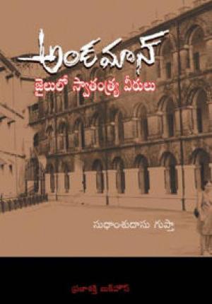 Andaman Jailulo Swatantrya Veerulu Telugu Book By Sudhamsudasu Gupta