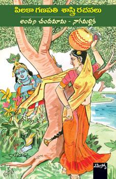 andani-chandamama-nagamallika-telugu-book-by-pilaka-ganapathi-sastri-pilaka-ganapati-sastry-rachanalu