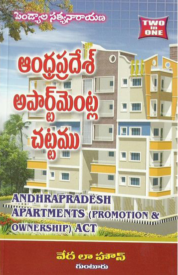 Andhra Pradesh Apartmentla Chattamu Telugu Book By Pendyala Satyanarayana (Andhra Pradesh Apartments (Promotion And Ownership) Act