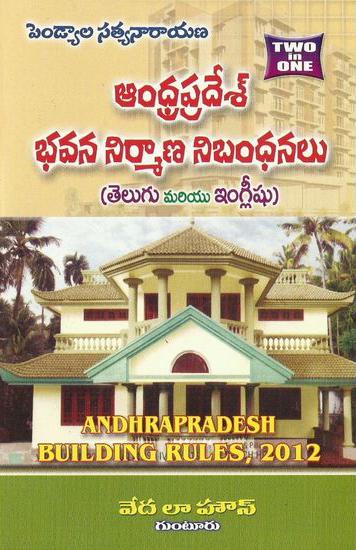 Andhra Pradesh Bhavana Nirmana Nibandhanalu (Telugu Mariyu English) Telugu Book By Pendyala Satyanarayana (Andhra Pradesh Building Rules, 2012)