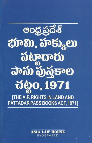 Andhra Pradesh Bhoomi, Hakkulu Pattadaru Pasupustakala Chattam - 1971 Telugu Book By S.P. Gogia (The A.p. Rights In Land And Pattadar Pass Books Act, 1971)