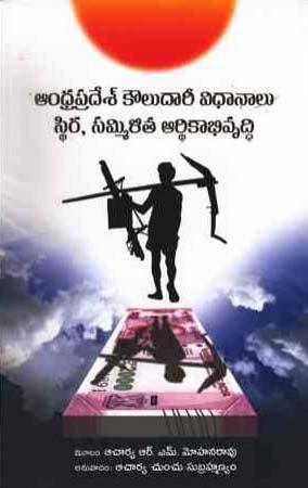 Andhra Pradesh Kouludari Vidhanalu Sthira Sammilitha Aardhikabhivrudhi Telugu Book By R.M.Mohana Rao