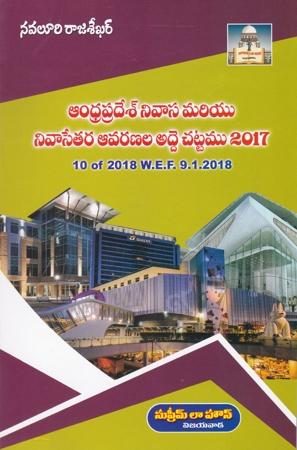 Andhra Pradesh Nivasa Mariyu Nivasetara Avaranala Adde Chattamu 2017