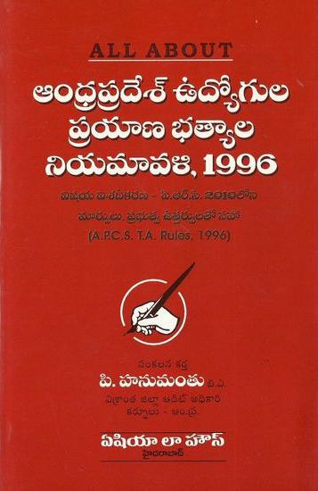 Andhra Pradesh Udyogula Prayana Bhatyala Niyamavali, 1996 Telugu Book By P.Hanumathu