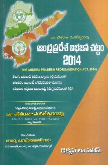 Andhra Pradesh Vibhajana Chatta, 2014 Telugu Book By Dr. Potaraju Venkateswara Rao