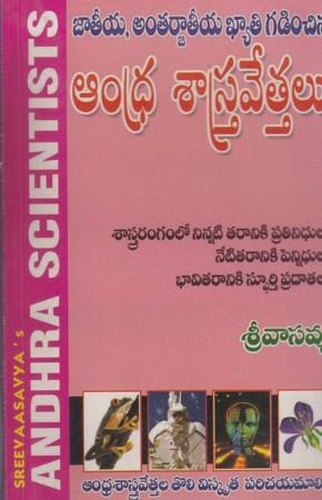 Andhra Sastravettalu Telugu Book By Sreevaasavya