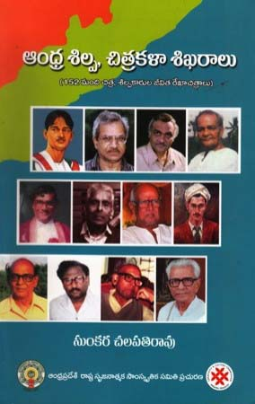 Andhra Shilpa, Chitrakalaa Sikharalu Telugu Book By Sunkara Chalapathi Rao