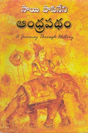 Andhrapatham Telugu Book By Sai Papineni