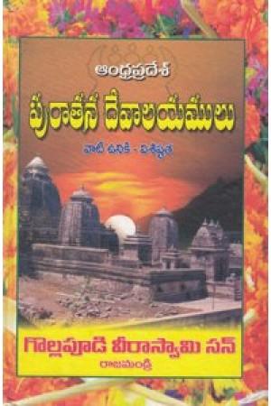 andhrapradeshlo-puratana-devalayalu-telugu-book-by-akondi-viswanadham