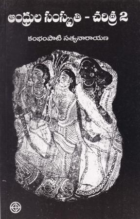 Andhrula Samsrkuti - Charitra 2