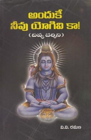 Anduke Neevu Yogivi Kaa Telugu Book By V.V.Ramana (Divya Darshini)