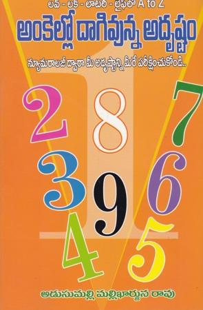 Ankello Dagivunna Adrustam Telugu Book By A.Mallikarjuna Rao