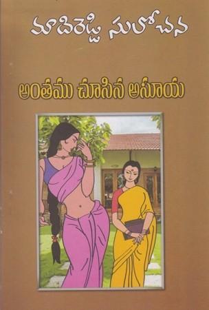 Antamu Chusina Asooya Telugu Novel By Madireddy Sulochana