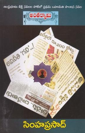 Antharyami Telugu Book By Simhaprasad