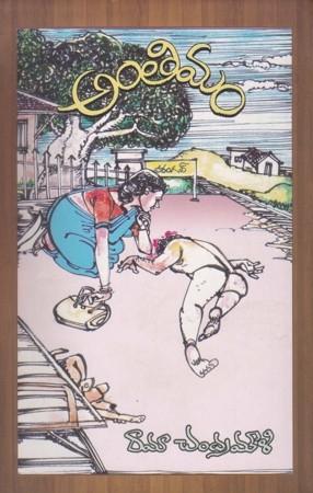 Antimam Telugu Book By Raamaa Chandramouli