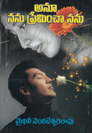 Anu Nanu Preminchaa Nanu Telugu Novel By Maithili Venkateswara Rao