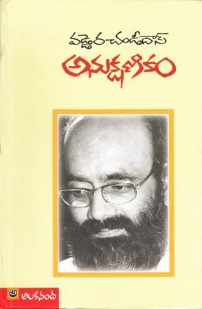 Anukshanikam Telugu Book By Vaddera Chandidas