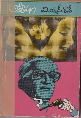 Anveshana Telugu Novel V.S.Rao