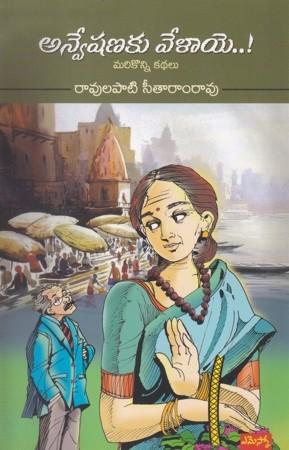 Anveshanaku Velaye... Telugu Book By Ravulapati Seetharamarao
