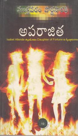 Aparajita Telugu Book By Mukthavaram Pardhasaradhi