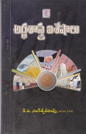Ardhasastra Viseshalu Telugu Book By K.V.Nageswara Rao