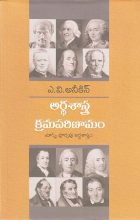 Ardhashastra Kramaparinamam Telugu Book By Nidamarthi Umarajeswara Rao