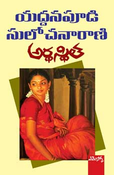 ardhasthita-telugu-novel-by-yaddanapudi-sulochana-rani-novels
