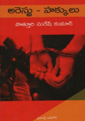 Arestu - Hakkulu Telugu Book By Potturi Suresh Kumar