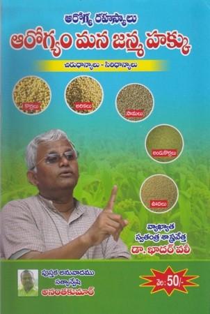 Arogya Rahasyalu Aarogyam Mana Janma Hakku Telugu Book By Ananta Kumar